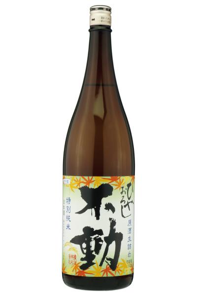 不動 ひやおろし 生詰原酒 特別純米