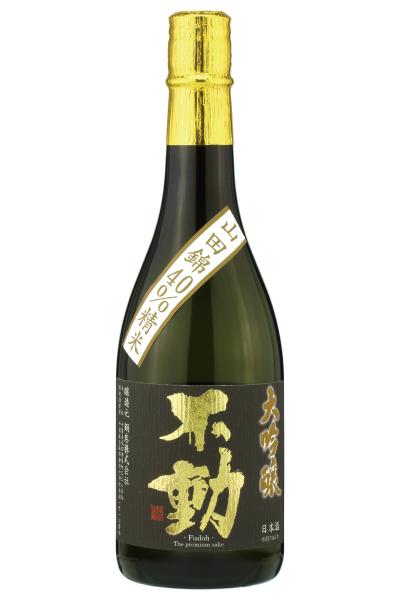 不動 吊るししぼり 山田錦40%精米 大吟醸