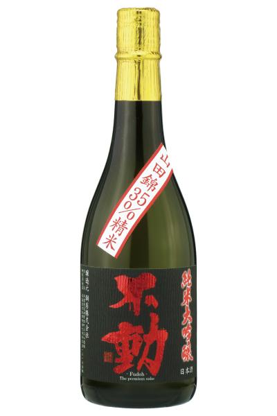 不動 吊るししぼり 山田錦35%精米 純米大吟醸