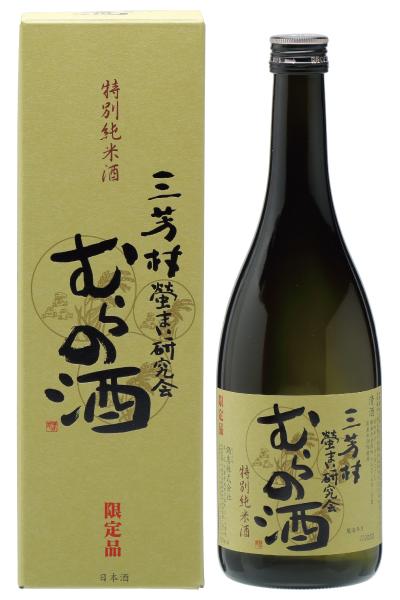 特別純米 むらの酒