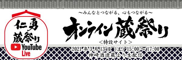 仁勇 蔵祭り オンライン 開催 3月13日